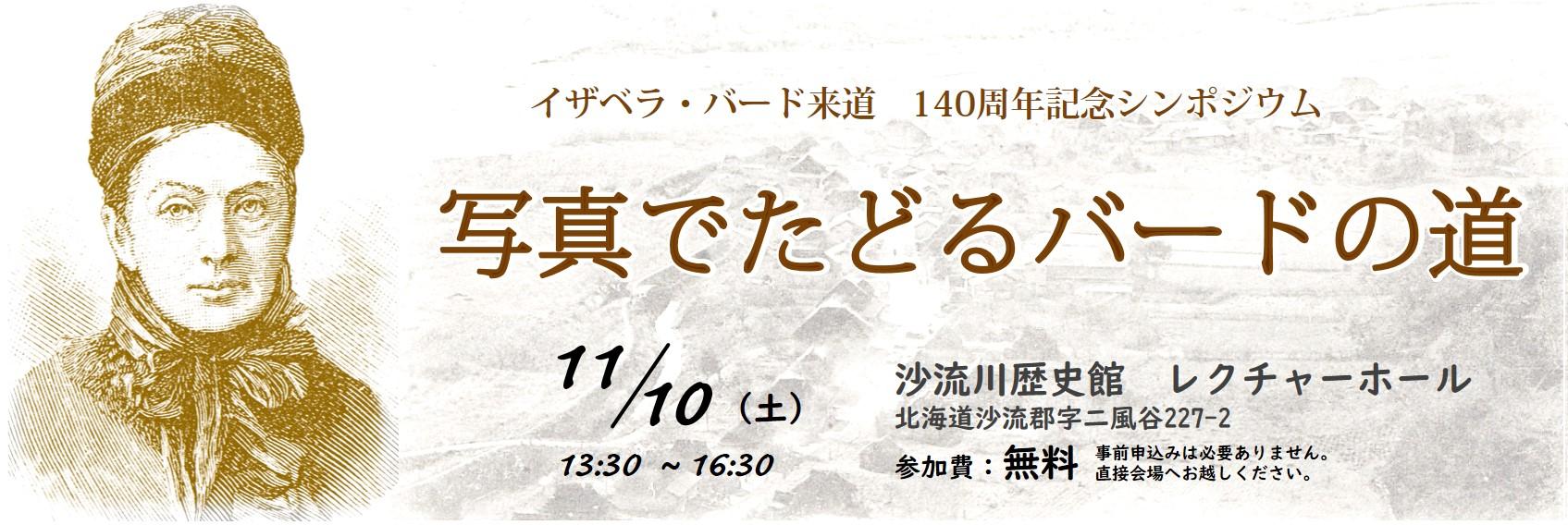 イザベラ・バード来道 140周年記念シンポジウムを開催します!
